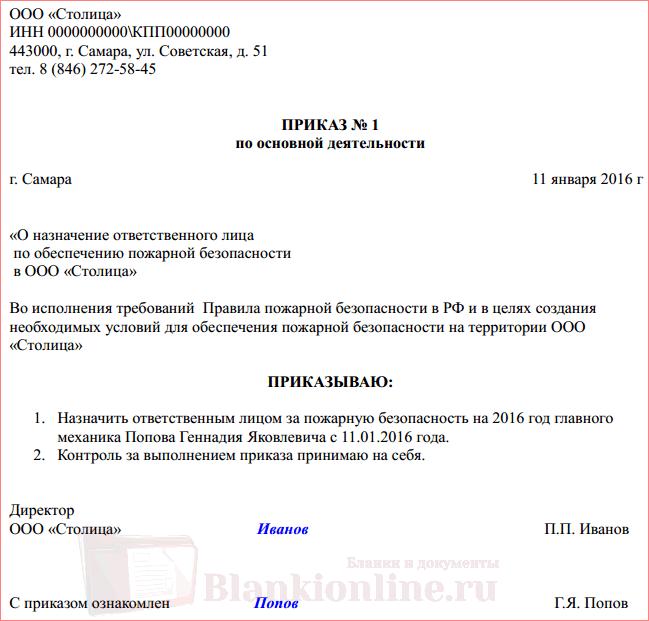 приказ нарушение техники безопасности 2014 образец