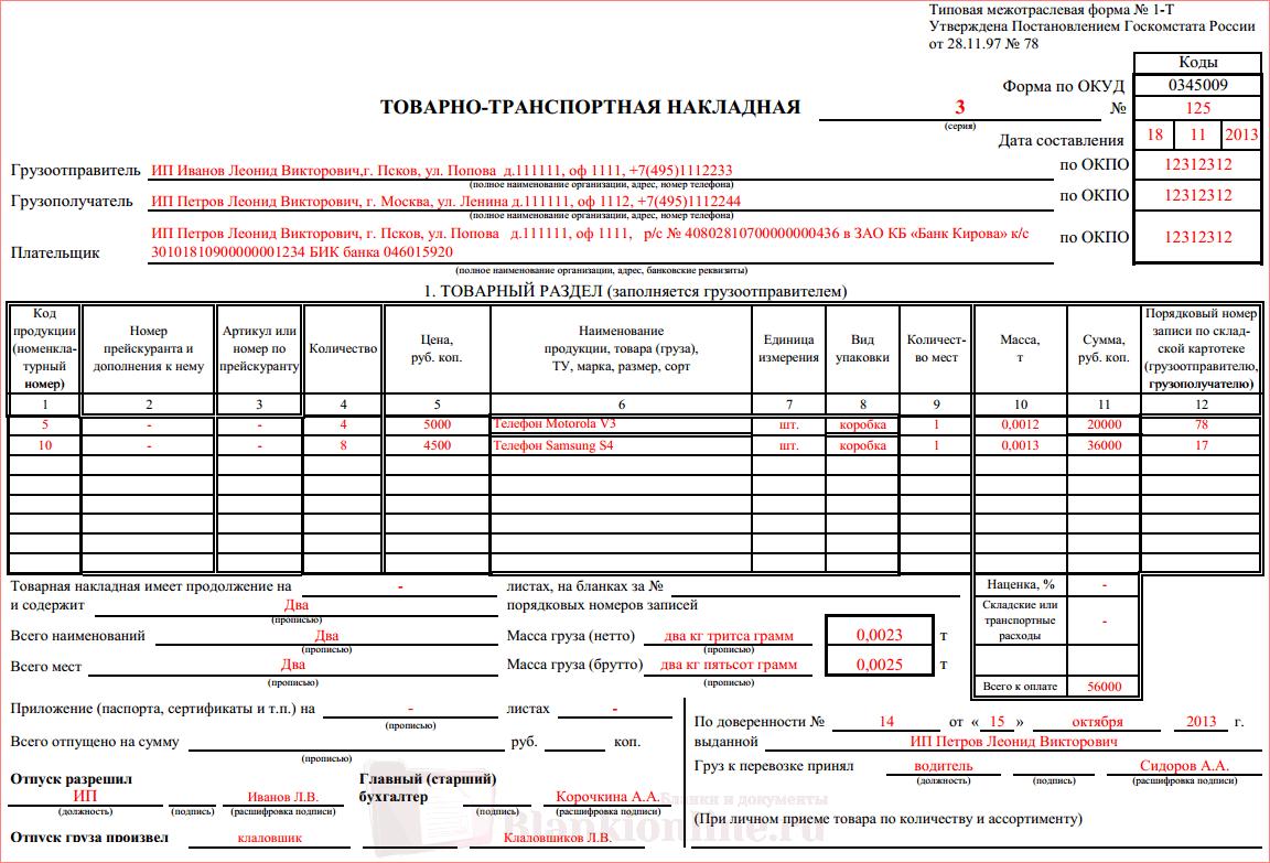 Бланк Фирмы Образец Скачать
