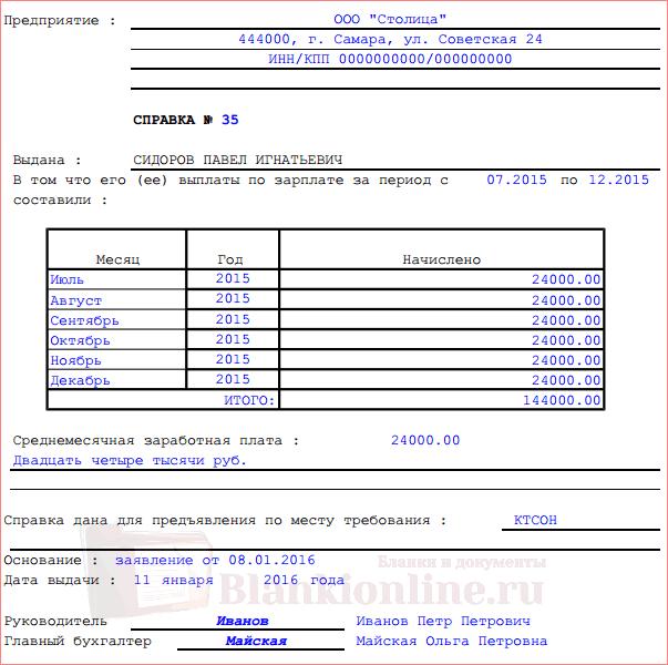 Справка Формы 9 образец