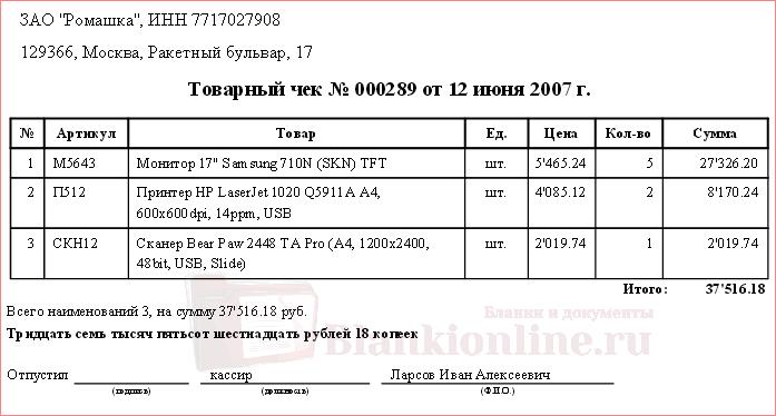 каталог термобелья можно ли чеки 2014 года принять в 2015году зимней