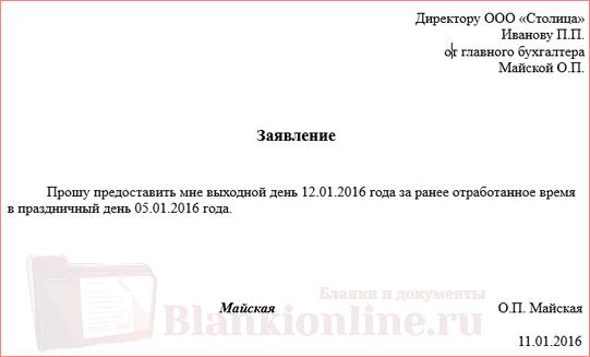 Заявление на 1 день в счет отпуска образец - fbd0