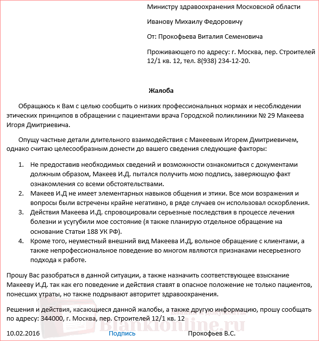 Законопроект 73983-5 новости