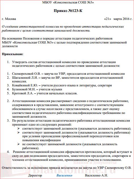 образец приказа о сокращении вакантных должностей