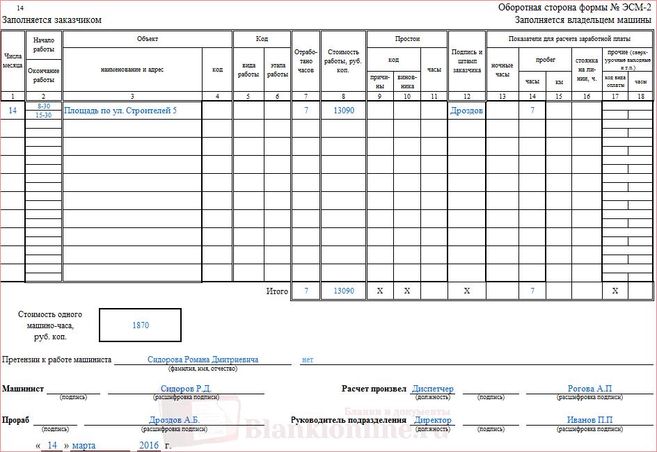 Путевой лист образец для торгового представителя