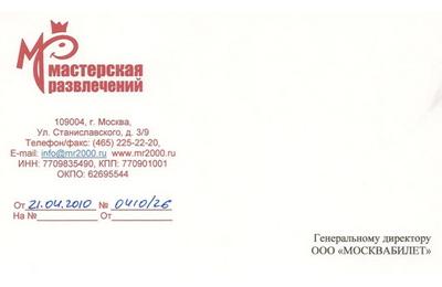 Образец фирменного бланка организации Образцы основных документов делопроизводства Скачать документоведение образцы документов